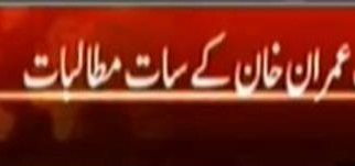 7 Points of Imran Khan – PTI – 15th Jan 2012