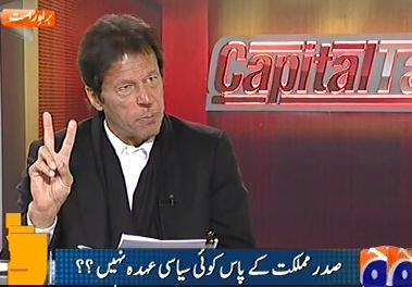 Imran Khan in Capital Talk 6 Feb 2013