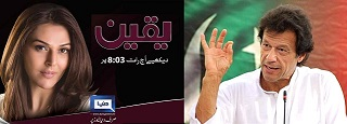 Imran Khan in Yaqeen with Sana Bucha 11th March 2013
