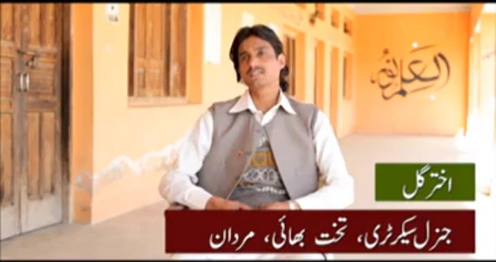 Naya Pakistan – Akhtar Gul PTI General Secretary Takht Bhai, Mardan