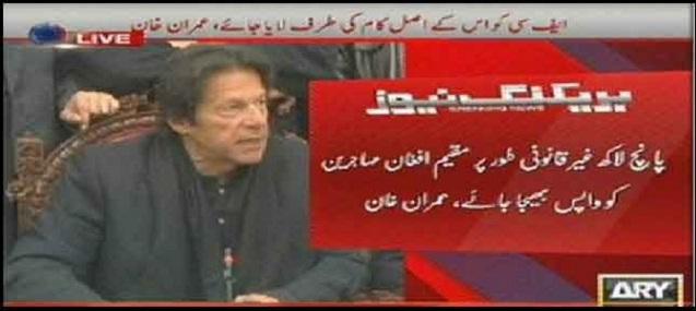 Imran Khan box on a short-term plan, announced against terrorism