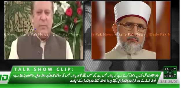 Dr. Tahir-Ul-Qadri Response On SC Final Verdict In Panama Case