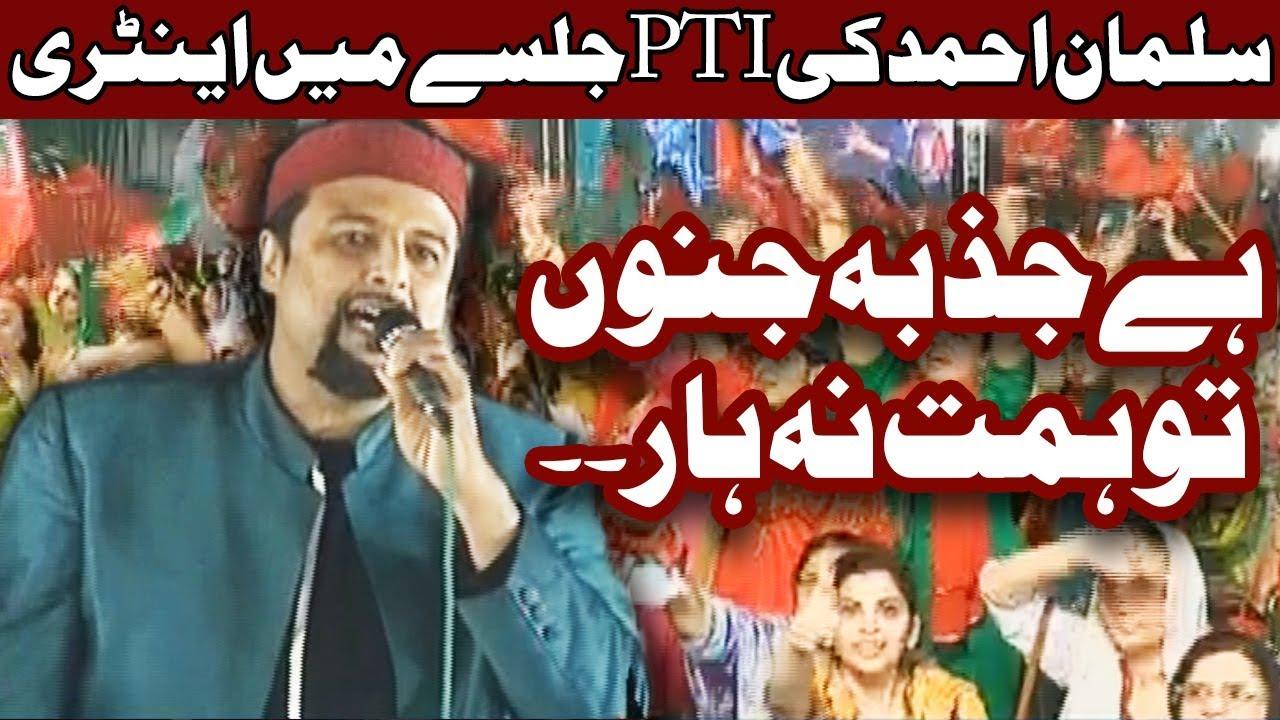 Hai Jazba Junoon Tu Himmat Na Haar – Salman Ahmed Performance In PTI Jalsa Islamabad