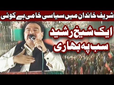 Sharif Khandan Syasat Nahi Kr Sakta In Ma Koi Khami Ha – Sheikh Rasheed In PTI Jalsa